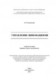 Управление инновациями ISBN 978-5-4332-0243-6