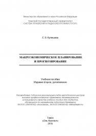 Макроэкономическое планирование и прогнозирование ISBN 978-5-4332-0252-8