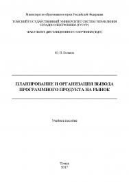 Планирование и организация вывода программного продукта на рынок ISBN 978-5-4332-0258-0