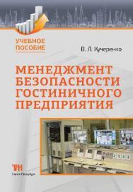 Менеджмент безопасности гостиничного предприятия ISBN 978-5-4377-0021-1