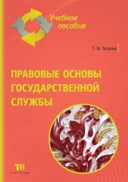 Правовые основы государственной службы ISBN 978-5-4377-0083-9
