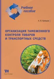 Организация таможенного контроля товаров и транспортных средств. Часть 1: Курс лекций ISBN 978-5-4377-0127-0