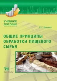Общие принципы обработки пищевого сырья: Учебное пособие ISBN 978-5-4377-0136-2