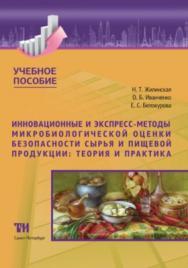 Инновационные и экспресс-методы микробиологической оценки безопасности сырья и пищевой продукции: теория и практика: Учебное пособие ISBN 978-5-4377-0138-6