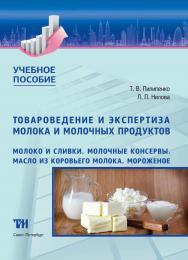 Товароведение и экспертиза молока и молочных продуктов. Часть 1. Молоко и сливки. Молочные консервы. Масло из коровьего молока. Мороженое: Учебное пособие ISBN 978-5-4377-0142-3