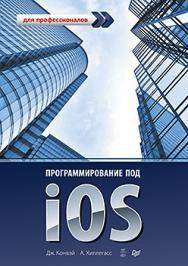 Программирование под iOS. Для профессионалов ISBN 978-5-4461-0102-3