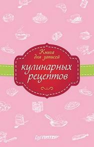 Книга для записей кулинарных рецептов ISBN 978-5-4461-0104-7