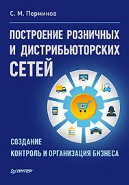 Построение розничных и дистрибьюторских сетей ISBN 978-5-4461-0221-1