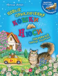 Новые приключения кошки Нюси. Сокровища короля Андраша ISBN 978-5-4461-0336-2