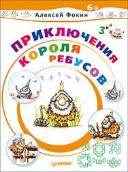 Приключения Короля Ребусов ISBN 978-5-4461-0339-3