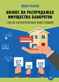 Бизнес на распродажах имущества банкротов ISBN 978-5-4461-0343-0