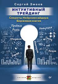 Интуитивный Трейдинг. Секреты Нейроинсайдера ISBN 978-5-4461-0365-2