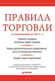 Правила торговли ISBN 978-5-4461-0391-1