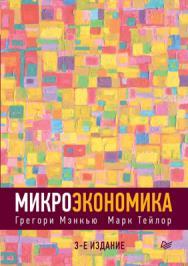 Микроэкономика. 3-е изд. ISBN 978-5-4461-0423-9