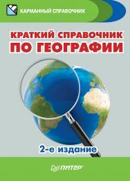 Краткий справочник по географии. 2-е изд. ISBN 978-5-4461-0428-4