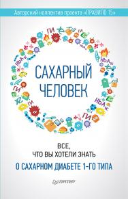 Сахарный человек. Все, что вы хотели знать о сахарном диабете 1-го типа ISBN 978-5-4461-0455-0