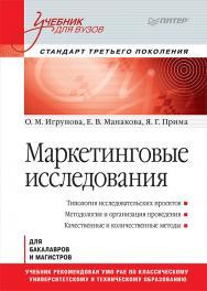 Маркетинговые исследования: Учебник для вузов. Стандарт третьего поколения ISBN 978-5-4461-0488-8