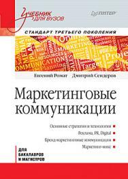 Маркетинговые коммуникации: Учебник для вузов. Стандарт третьего поколения ISBN 978-5-4461-0497-0