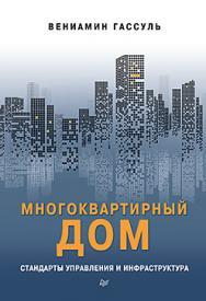 Многоквартирный дом: стандарты управления и инфраструктура ISBN 978-5-4461-0538-0
