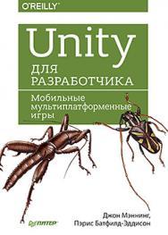 Unity для разработчика. Мобильные мультиплатформенные игры ISBN 978-5-4461-0541-0