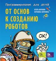 Программирование для детей. От основ к созданию роботов ISBN 978-5-4461-0555-7