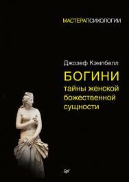 Богини: тайны женской божественной сущности ISBN 978-5-4461-0582-3