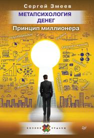 Метапсихология денег. Принцип миллионера ISBN 978-5-4461-0612-7