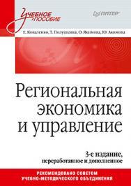 Региональная экономика и управление: Учебное пособие. 3-е изд., перераб. и доп. ISBN 978-5-4461-0653-0