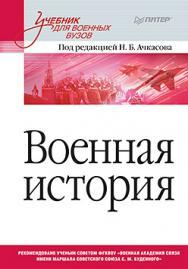 Военная история. Учебник для военных вузов ISBN 978-5-4461-0695-0