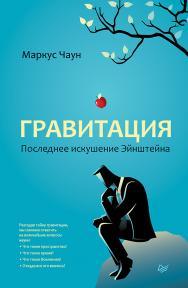 Гравитация. Последнее искушение Эйнштейна ISBN 978-5-4461-0724-7