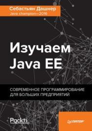 Изучаем Java EE. Современное программирование для больших предприятий. ISBN 978-5-4461-0774-2