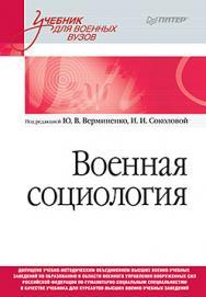 Военная социология. Учебник для военных вузов ISBN 978-5-4461-0775-9