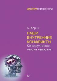 Наши внутренние конфликты. Конструктивная теория неврозов ISBN 978-5-4461-0815-2