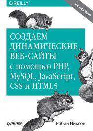 Создаем динамические веб-сайты с помощью PHP, MySQL, JavaScript, CSS и HTML5. 5-е изд. ISBN 978-5-4461-0825-1