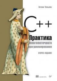 C++. Практика многопоточного программирования ISBN 978-5-4461-0831-2