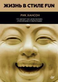 Жизнь в стиле fun. Что делает нас довольными, спокойными и уверенными ISBN 978-5-4461-0840-4