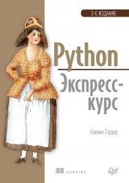 Python. Экспресс-курс. 3-е изд. ISBN 978-5-4461-0908-1