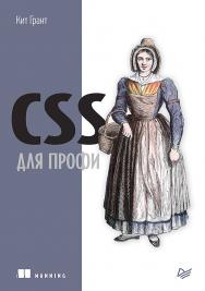 CSS для профи ISBN 978-5-4461-0909-8
