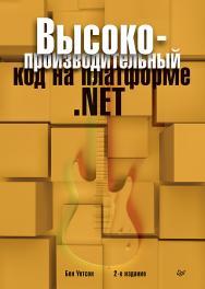 Высокопроизводительный код на платформе .NET. 2-е изд. ISBN 978-5-4461-0911-1