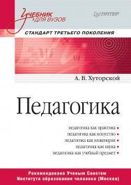 Педагогика: Учебник для вузов. Стандарт третьего поколения ISBN 978-5-4461-0916-6