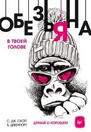Обезьяна в твоей голове. Думай о хорошем. ISBN 978-5-4461-0921-0