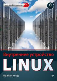 Внутреннее устройство Linux ISBN 978-5-4461-0938-8
