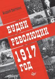 Будни революции. 1917 год ISBN 978-5-4461-0942-5