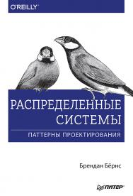 Распределенные системы. Паттерны проектирования ISBN 978-5-4461-0950-0
