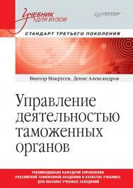 Управление деятельностью таможенных органов. Учебник для вузов. Стандарт третьего поколения ISBN 978-5-4461-0954-8