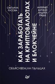 Как заработать на криптовалютах и блокчейне. Объясняем на пальцах ISBN 978-5-4461-0955-5