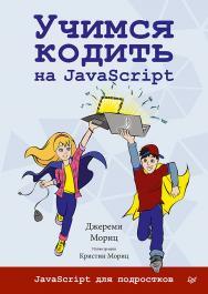 Учимся кодить на JavaScript ISBN 978-5-4461-0959-3