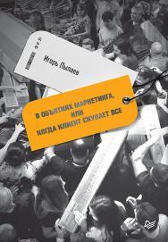 В объятиях маркетинга, или когда клиент скупает все ISBN 978-5-4461-0980-7