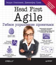 Head First Agile. Гибкое управление проектами ISBN 978-5-4461-0992-0