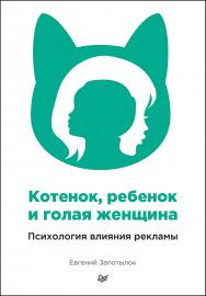 Котенок, ребенок и голая женщина. Психология влияния рекламы ISBN 978-5-4461-0994-4